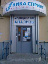 Клиника Ника Спринг, фото №1